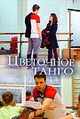 Сериал «Цветочное танго» (2019)