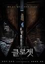 Фильм «Шкаф» (2020)