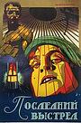 Фільм «Последний выстрел» (1926)