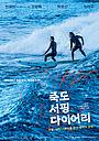 Фильм «Дневник сёрфинга на Чукто» (2019)