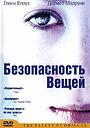 Фільм «Безопасность вещей» (2001)