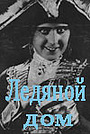 Фільм «Ледяной дом» (1928)