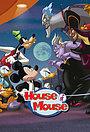 Сериал «Мышиный дом» (2001 – 2002)