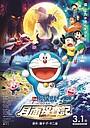 Аниме «Дораэмон: Хроника Нобита с исследования Луны» (2019)