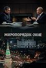 Фильм «Миропорядок-2018» (2018)