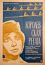 Фільм «Королівська регата» (1966)