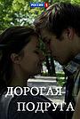 Сериал «Дорогая подруга» (2019)