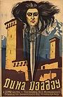 Фільм «Дина Дза-дзу» (1926)