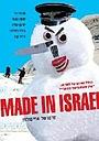 Фильм «Сделано в Израиле» (2001)