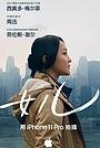 Фільм «Nv er» (2020)