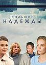 Сериал «Большие надежды» (2019)