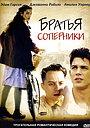 Фільм «Брати-суперники» (2004)