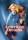 Серіал «Американские мечты» (2002 – 2005)