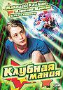 Фільм «Клубна манія» (2002)