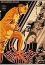 Фільм «В город входить нельзя» (1929)