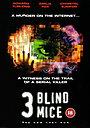 Фільм «Три сліпі миші» (2003)