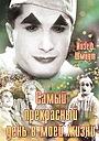 Фільм «Самый прекрасный день в моей жизни» (1935)