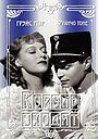 Фільм «Король уходит» (1936)