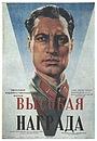Фільм «Высокая награда» (1939)