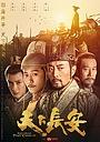 Сериал «Мир в Чанъане»