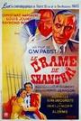 Фільм «Драма в Шанхае» (1938)