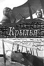 Фільм «Крылья» (1932)