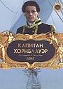 Фильм «Капитан Хорнблауэр: Долг» (2003)