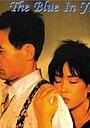 Фильм «Geudaneanui blue» (1992)