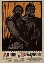 Фільм «Минин и Пожарский» (1939)