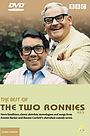 Фильм «Шоу Два Ронни. Избранное. Часть 2» (2001)