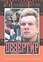 Фильм «Дезертир» (1997)