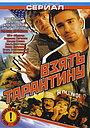 Серіал «Взяти Тарантіно» (2006)