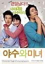 Фильм «Красавица и чудовище» (2005)