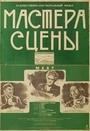 Фільм «Мастера сцены» (1947)