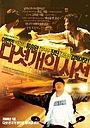 Фильм «Если бы вы были мной 2» (2006)