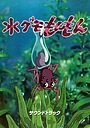 Аніме «Водяной паук Мон-мон» (2006)