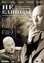 Фильм «Не хлебом единым» (2005)
