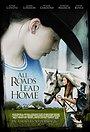 Фильм «Все дороги ведут домой» (2008)