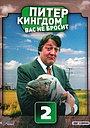 Сериал «Питер Кингдом вас не бросит» (2007 – 2009)