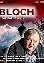 Сериал «Блох» (2002 – 2013)