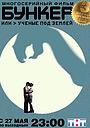 Сериал «Бункер, или Ученые под землей» (2006)