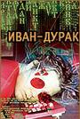 Фильм «Иван-дурак» (2002)