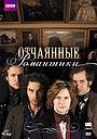 Серіал «Отчаянные романтики» (2009)