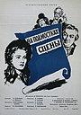 Фільм «На подмостках сцены» (1956)