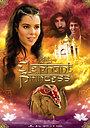 Серіал «Слон и принцесса» (2008 – 2011)