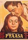 Фільм «Жажда» (1957)
