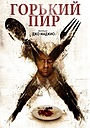 Фільм «Горький пир» (2010)
