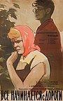 Фільм «Все починається з дороги» (1959)