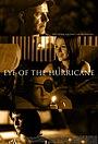 Фильм «Центр урагана» (2012)