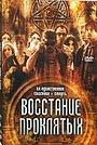 Фильм «Восстание проклятых» (2011)